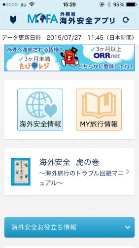 海外安全情報トップページ